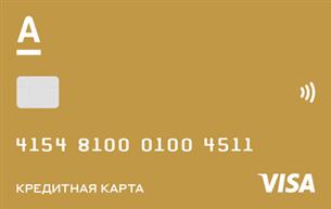 Кредитная карта Альфа-Банк 100 дней без процентов Gold