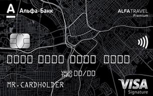 Кредитная карта Альфа-Банк AlfaTravel Premium