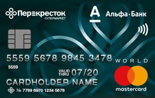 Кредитная карта Альфа-Банк Перекресток