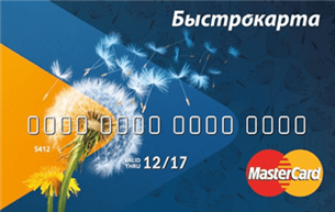 Кредитная карта Быстрокарта (Быстроденьги)
