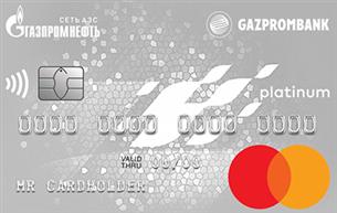 Кредитная карта Газпромбанк Автодрайв Platinum Credit