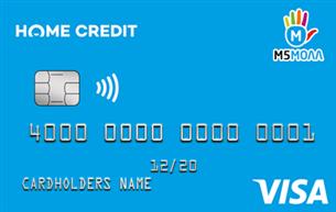 Кредитная карта Хоум Кредит ТРЦ М5Молл