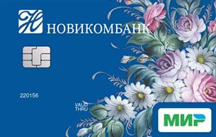 Кредитная карта Новикомбанк МИР