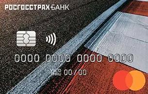 Кредитная карта Росгосстрах Банк Дорожная