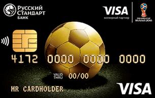 Кредитная карта Русский Стандарт Футбольная карта