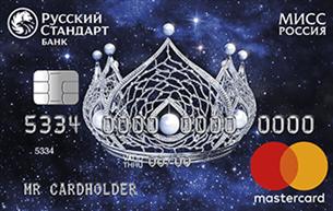 Кредитная карта Русский Стандарт Мисс Россия