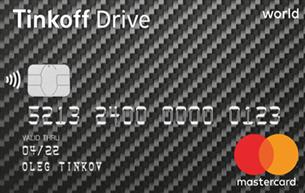Кредитная карта Тинькофф Drive