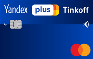 Кредитная карта Тинькофф Яндекс Плюс