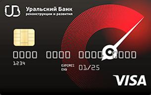 Кредитная карта УБРиР Максимум