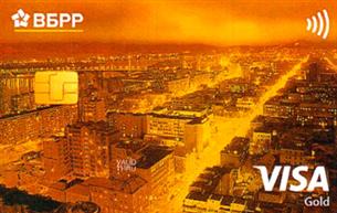 Кредитная карта ВБРР Visa Gold