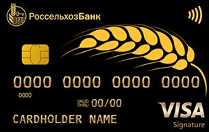 Премиальная кредитная карта Россельхозбанк